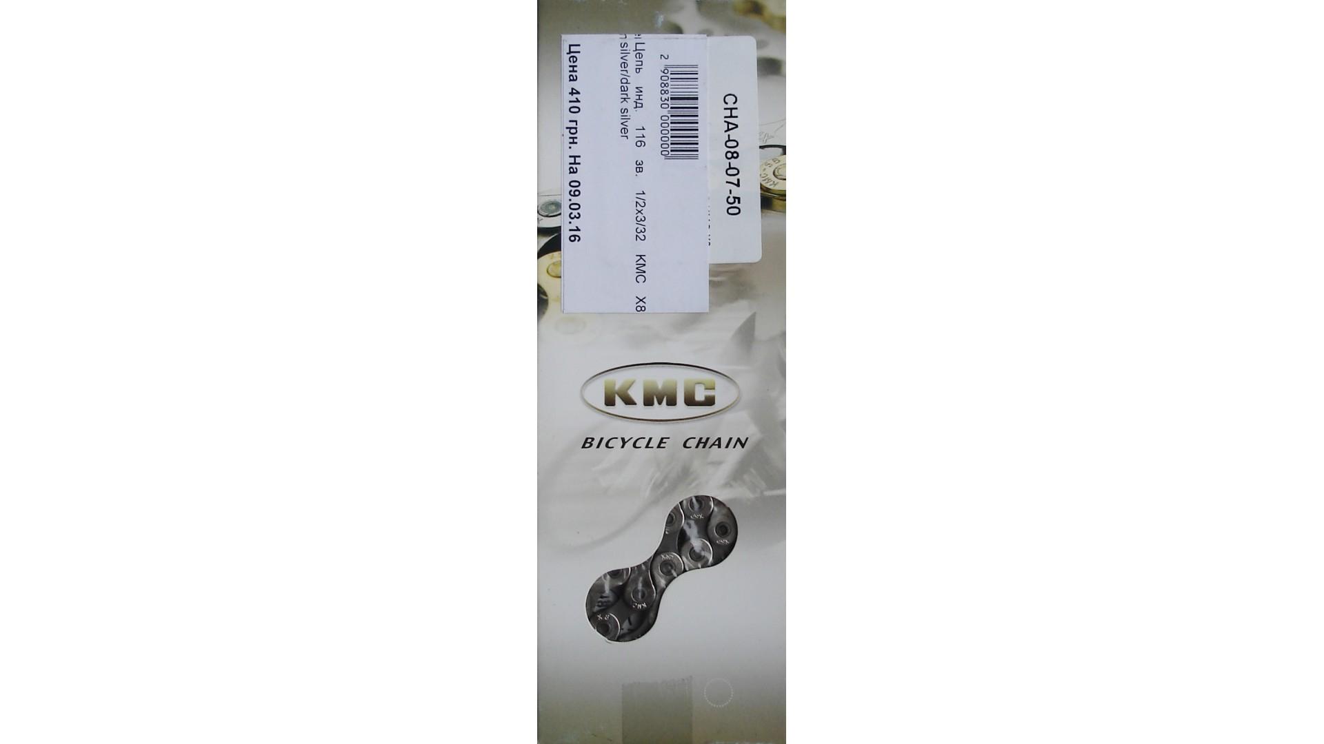 Цепь KMC X8 116-звеньев