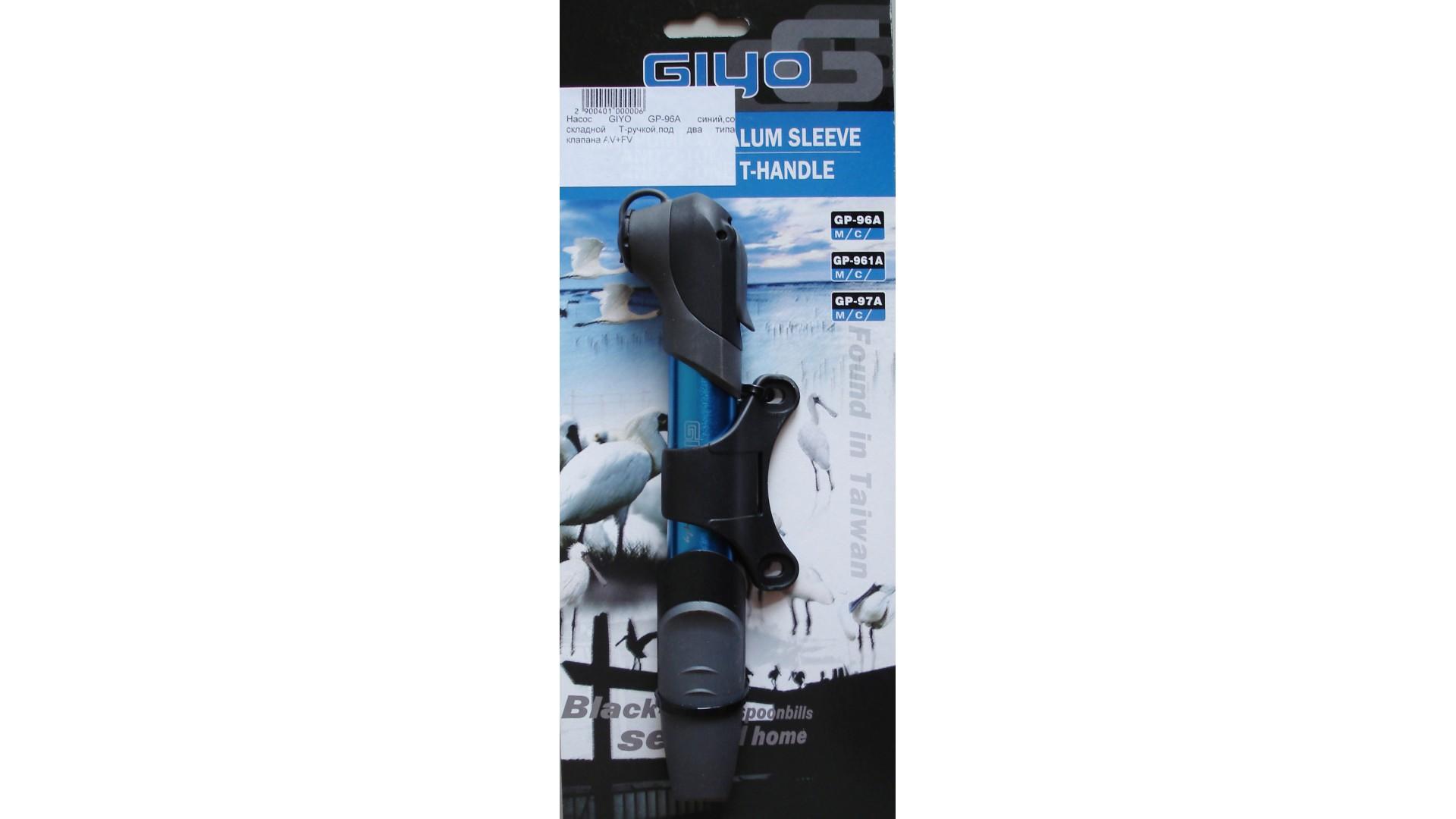 Насос GIYO GP-96A синий со складной Т-ручкой под два типа клапана AV+FV