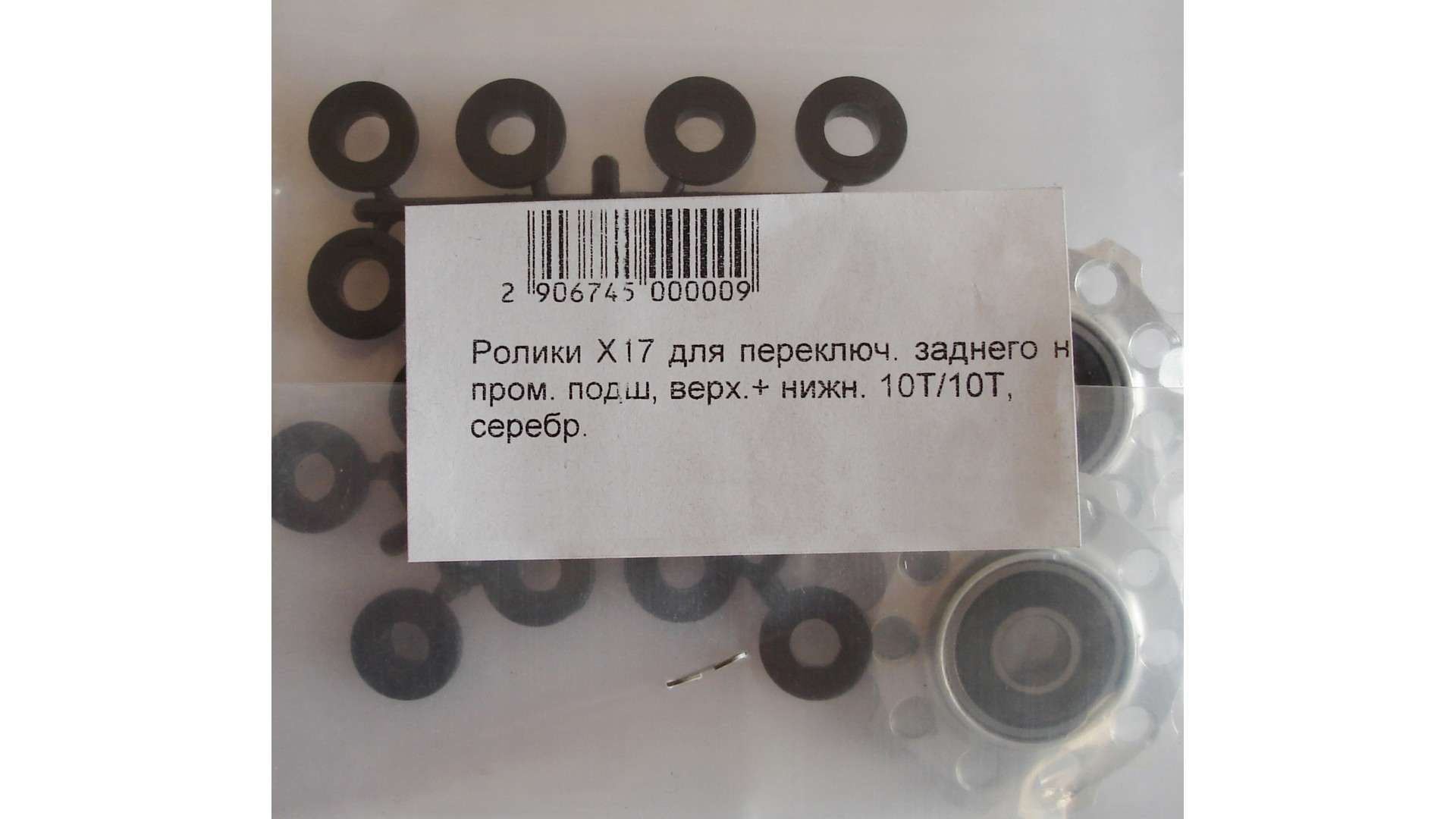 Ролики комплект к заднему переключателю X17 пром.подшипники, 10Т/10Т,верхний+нижний
