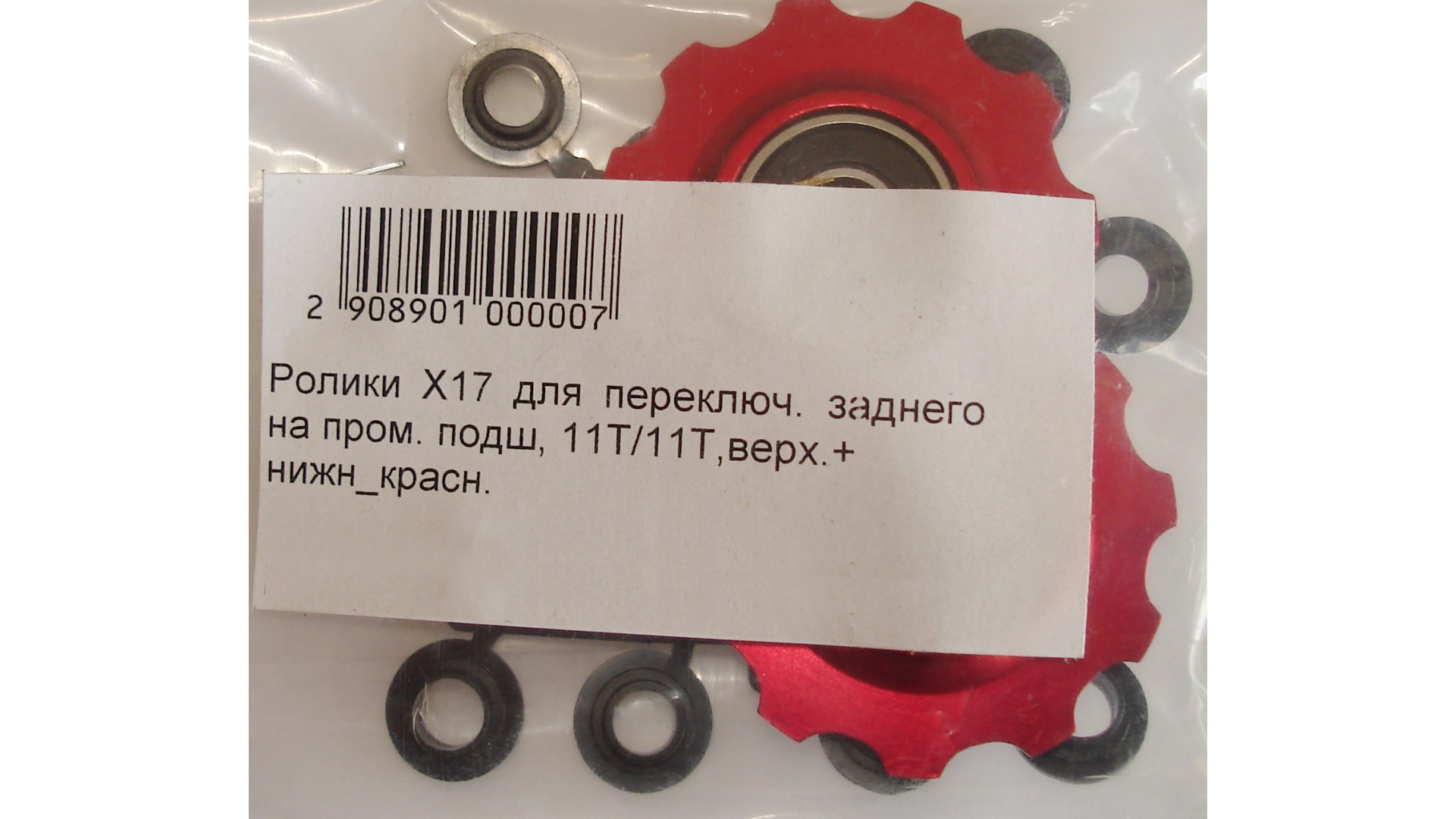 Ролики комплект к заднему переключателю X17 пром.подшипники, 11Т/11Т,верхний+нижний
