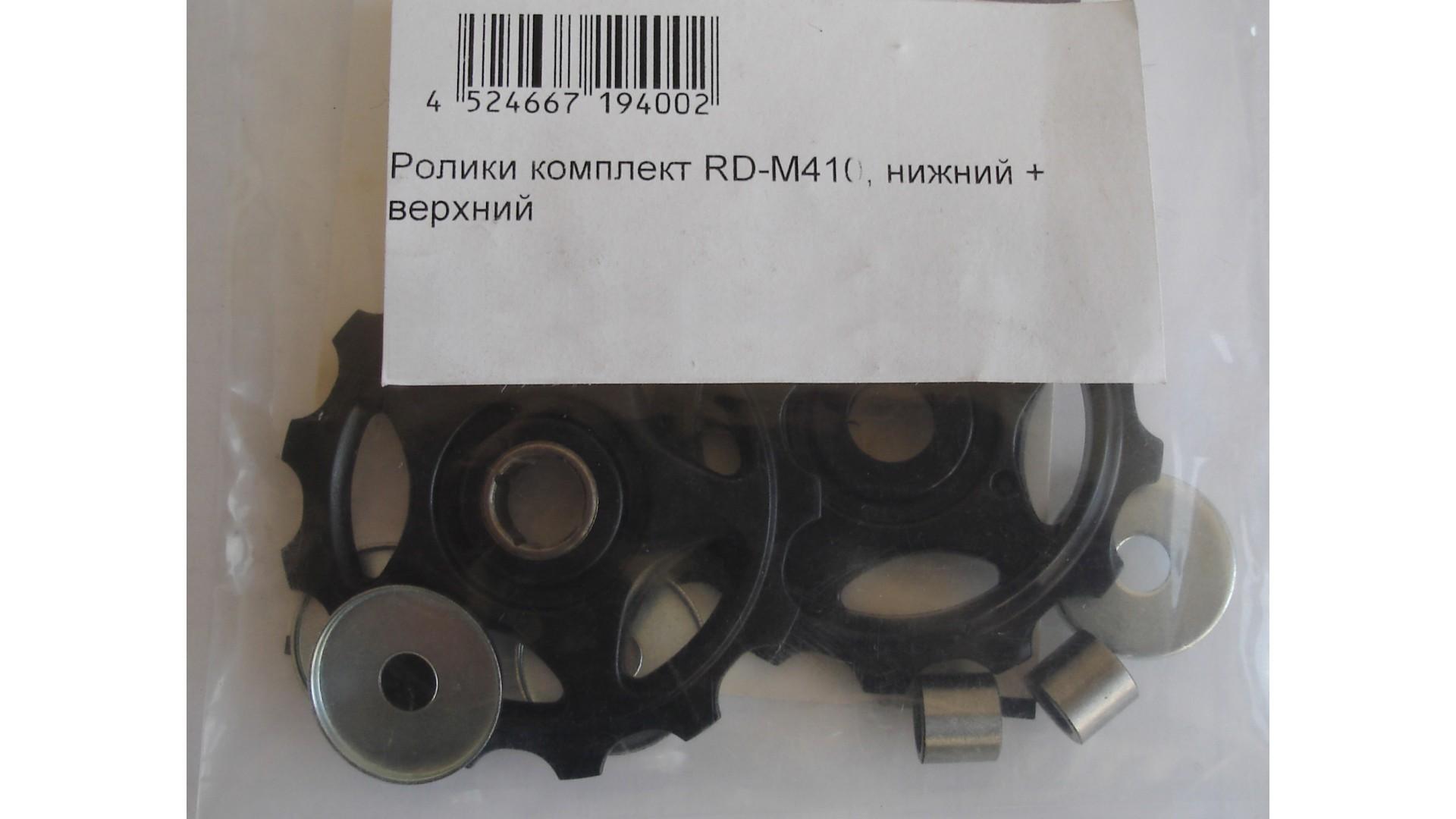 Ролики комплект к заднему переключателю Shimano RD-M410, верх+нижн.