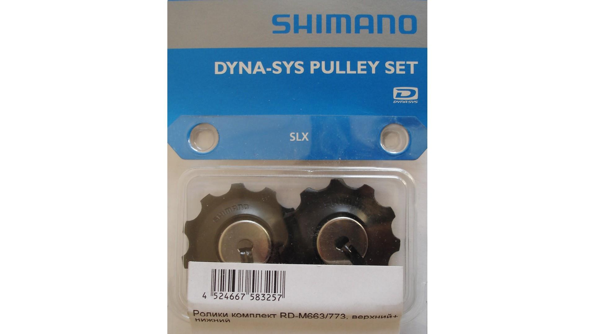 Ролики комплект к заднему переключателю Shimano RD-M663/773, верх+нижн.