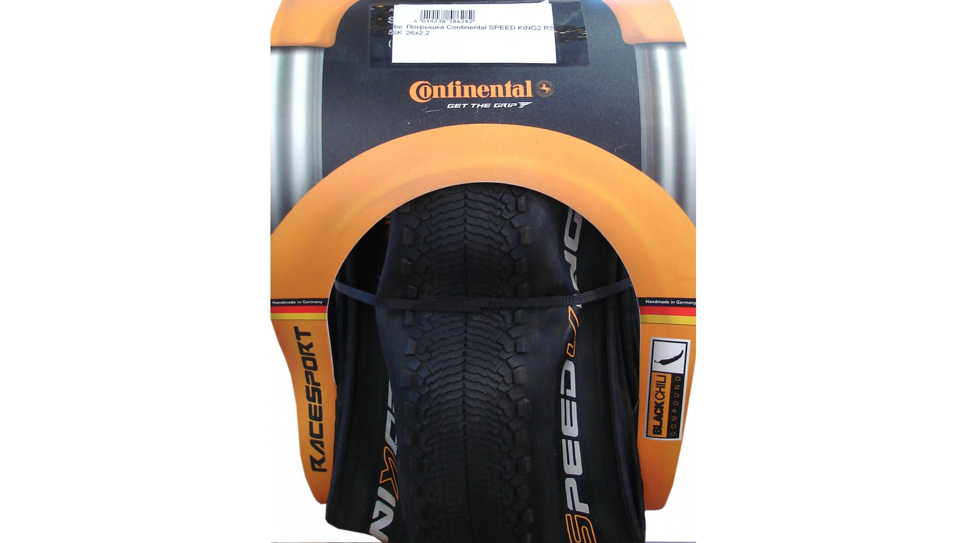 Покрышка Continental SPEED KING2 RS 26х2,2
