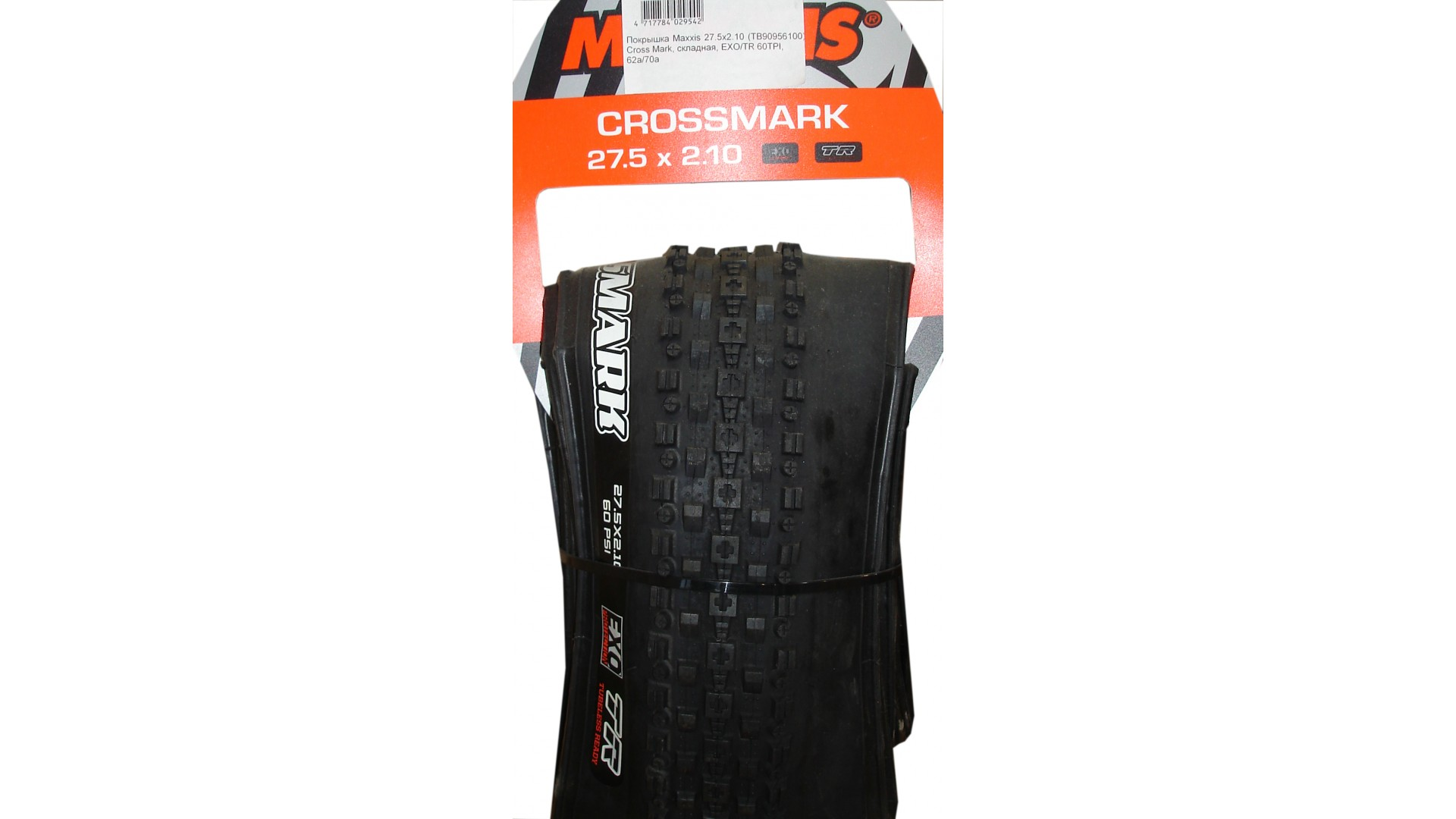 Покрышка Maxxis 27.5x2.10, Cross Mark,складная