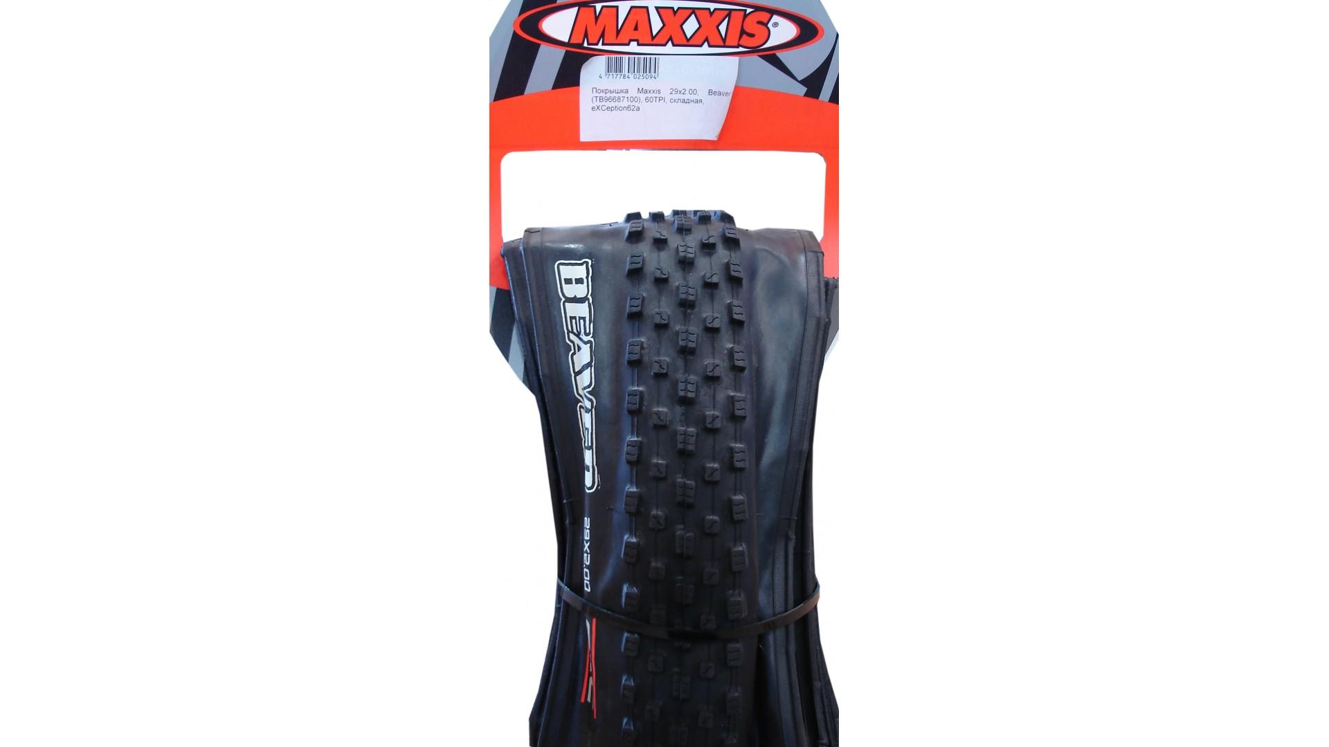 Покрышка Maxxis 29x2.00, Beaver