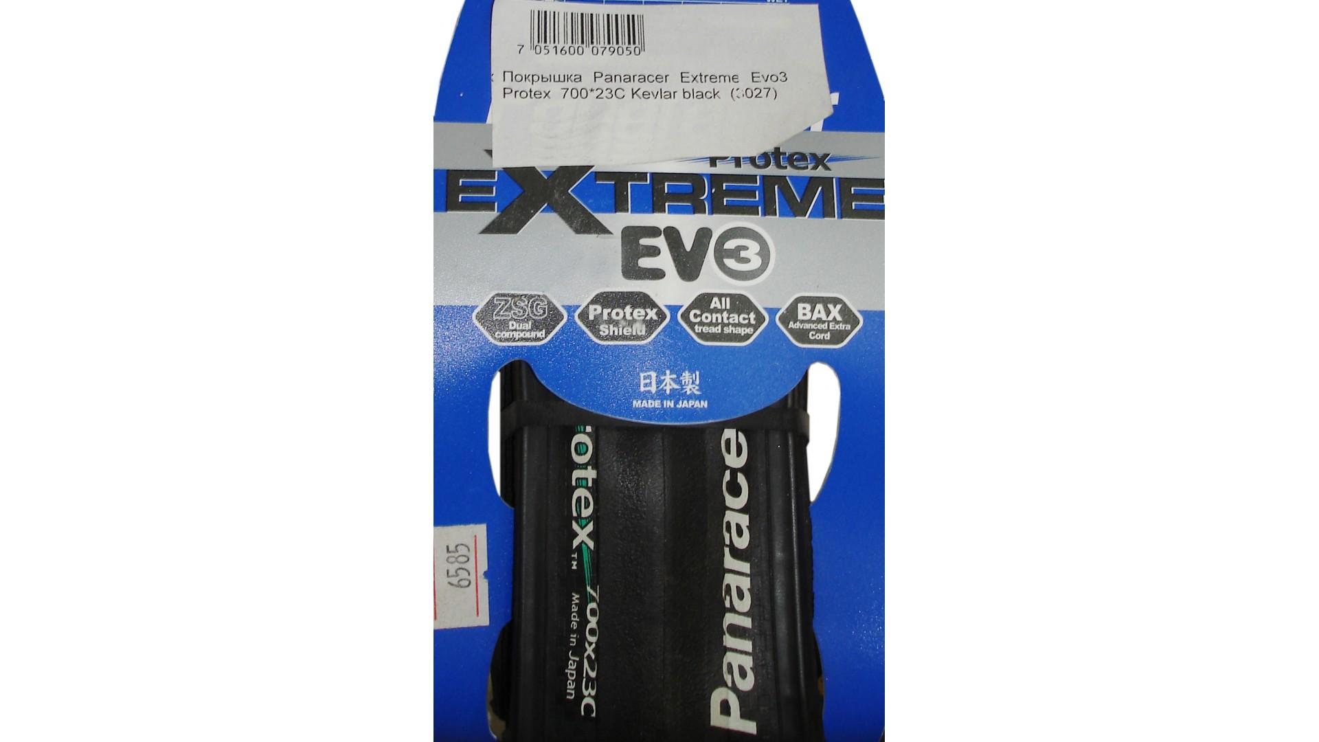 Покрышка Panaracer Extreme Evo3 Protex 700*23C Kevlar black